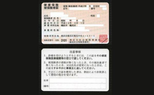 社会保険制度とかいう日本のタブーについて語ってみる