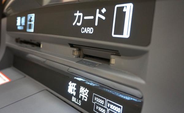 みずほ銀行 13日からATM使用できず 最後のシステム一本化作業 投入された資金は4000億円