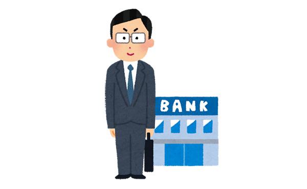 銀行員やけど・・・