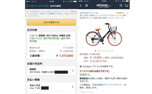 石垣島の人が「アマゾン」で1万5800円の商品を購入しようとしたら、送料が100万円に・・・