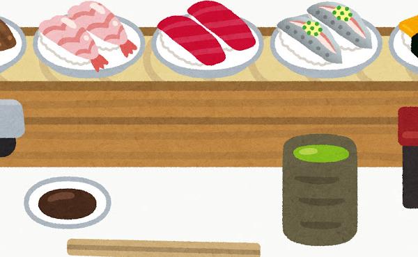 お金のこと気にせず回転寿司で寿司食いてぇなぁ