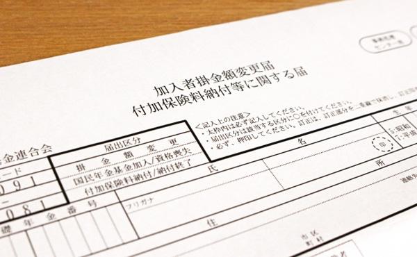 厚労省、確定拠出年金 65歳まで加入期間延長へ