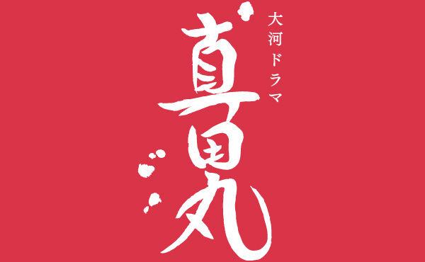 信州ゆかりの戦国武将・真田信繁 「真田丸」県内への経済効果は200億円 日銀松本支店が試算
