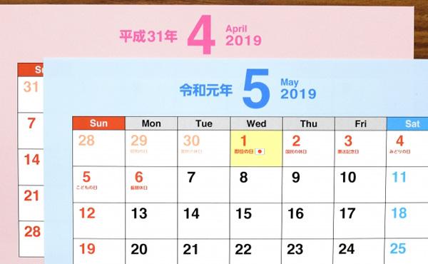 GW10連休のはずが「祝日じゃないから出勤ね」そんなのアリ?「祝日」と「休日」とはどう違うのか