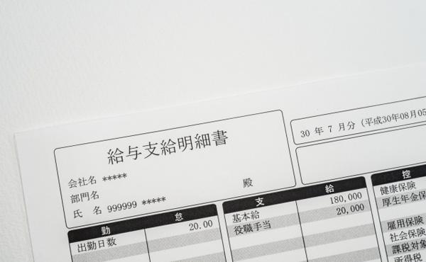 【画像】新卒新入社員俺の給与明細wwwwwww