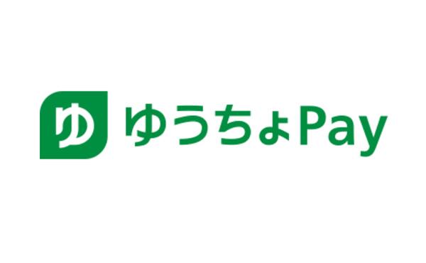 【QRコード決済】ゆうちょPayスタートする