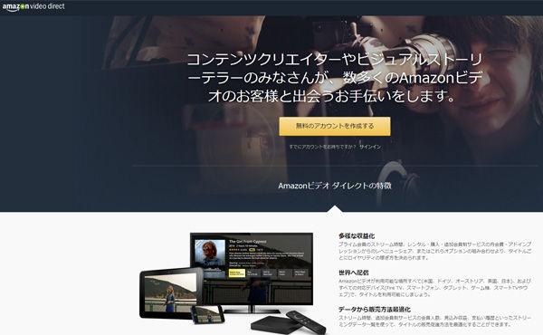 Amazonが人気動画投稿者に毎月一億円プレゼントキタ━━━(゚∀゚)━━━!!!!