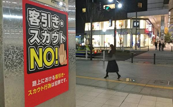 【埼玉】7千円と言われ5人で入店、90分で68万請求 「まさか被害に遭うなんて……」