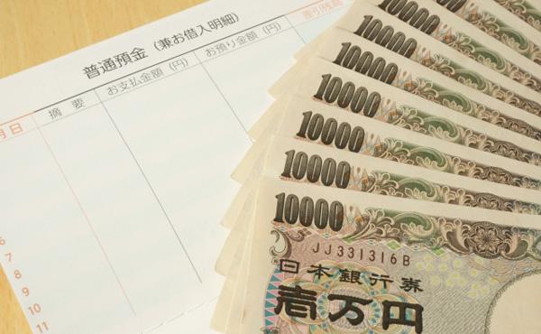 普通預金が750万円を突破したんだけどどうやって活用すればいいかな
