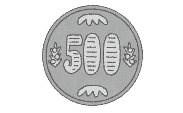 (募集)500円の有意義な使い方