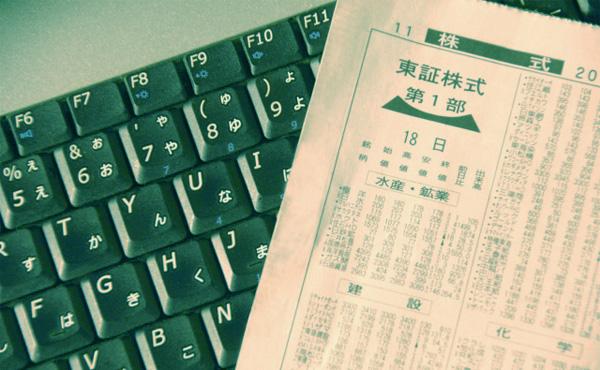 「1億円で株式運用してください」 ← どこの銘柄買う?