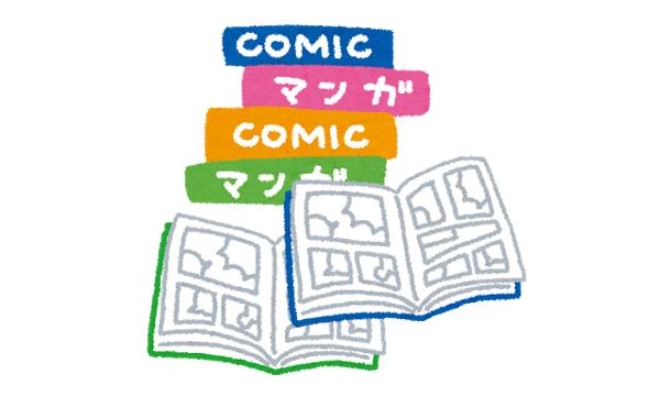 コミック売上、完全に歴史が変わり新時代に突入