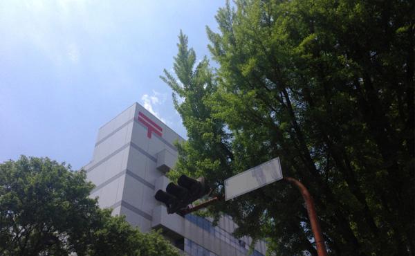 日本郵政、かんぽ生命の普通株式1億6800万株を売出し