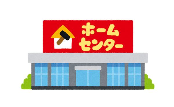 台風10号で九州のホームセンターがヤバい