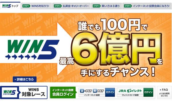馬券WIN5で初の4億円超え 的中は1票
