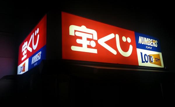 7億あったらお前ら何に使う? 「7億円 正夢にな~れ」サマージャンボ宝くじ、全国で一斉に発売