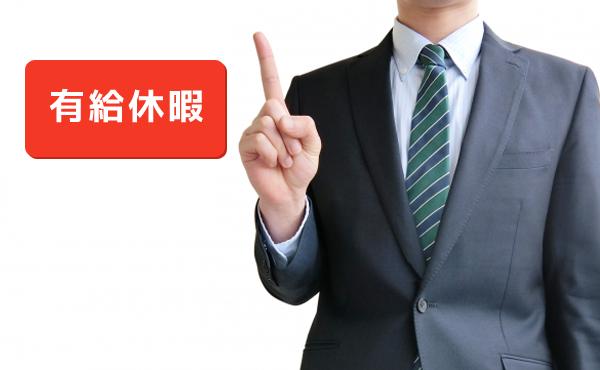 有給休暇をあまりとらない日本人 去年の取得率は51.1%