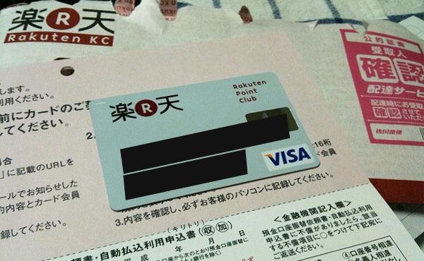 【訃報】ぼく氏、楽天カードの支払いをリボ払いに変更