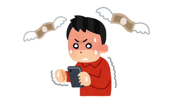 【悲報】ワイ人生初課金をして課金のやばさに気づく