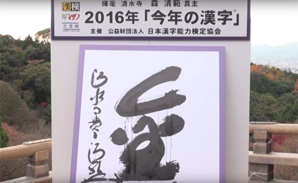 今年の漢字は「金」 リオ五輪、政治資金問題、PPAPなど