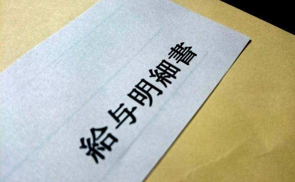 【悲報】総支給100万円の給与明細wwwwwwwwwwwww