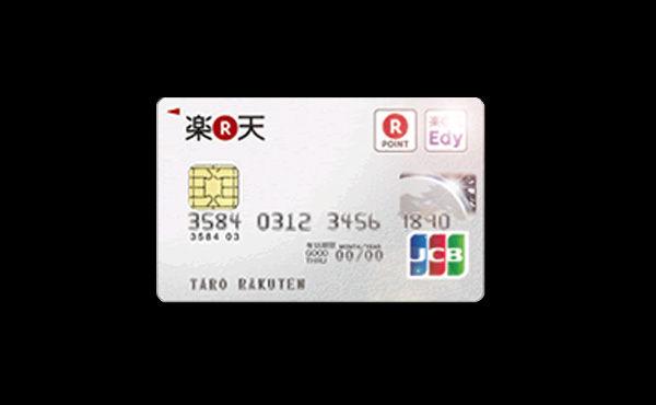 最強のクレジットカードは楽天?