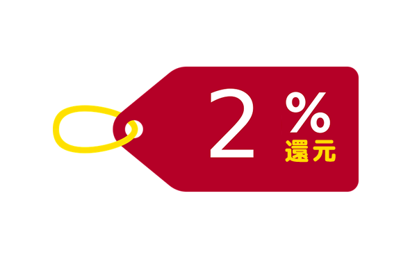キャッシュレス還元(2%)←これ
