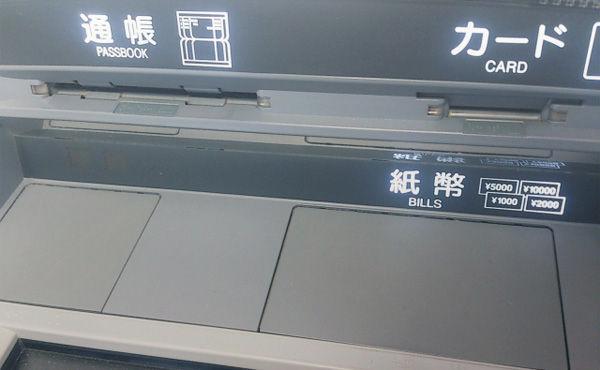 ATM手数料の意味がわからん