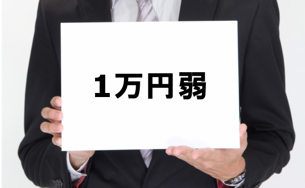 「一万円弱 」←いくらくらい?