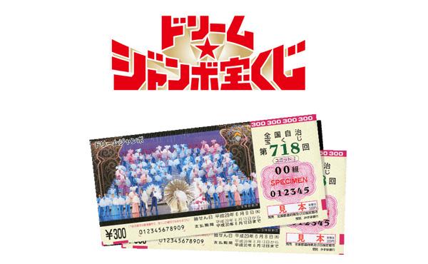 【宝くじ】最高7億円が当たるとされる「ドリームジャンボ」発売