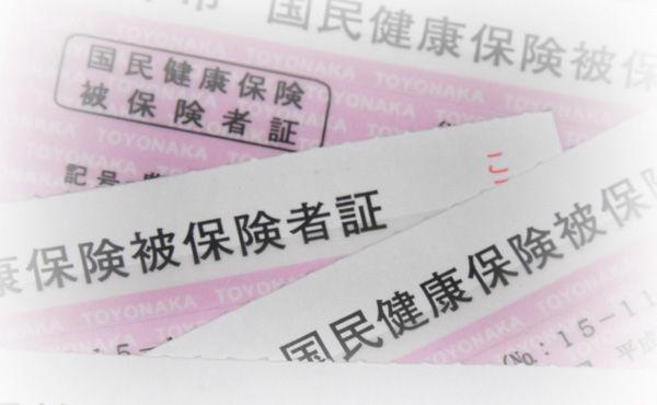 国民年金保険 年額8040円値上げ