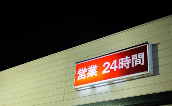"""「24時間営業」の将来は? セブンイレブンの""""時短実験""""フランチャイズ店でも"""