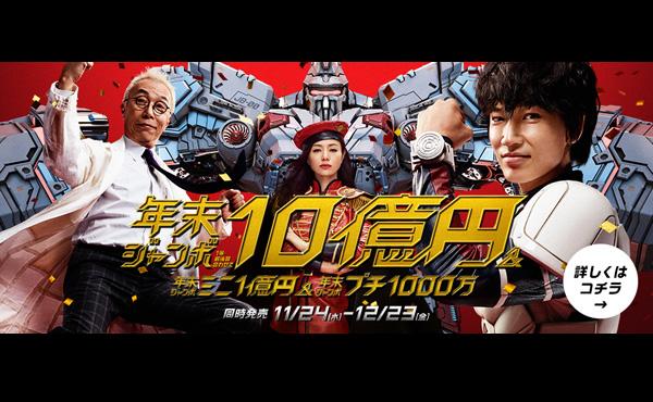 24日、全国で「年末ジャンボ宝くじ」販売開始 1等・前後賞10億円