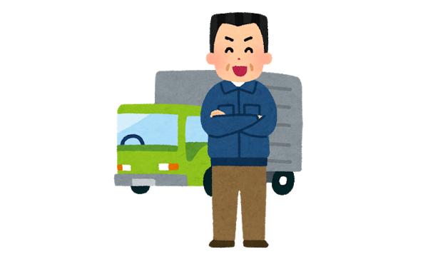 大型長距離トラック乗りやがなんか質問ある?