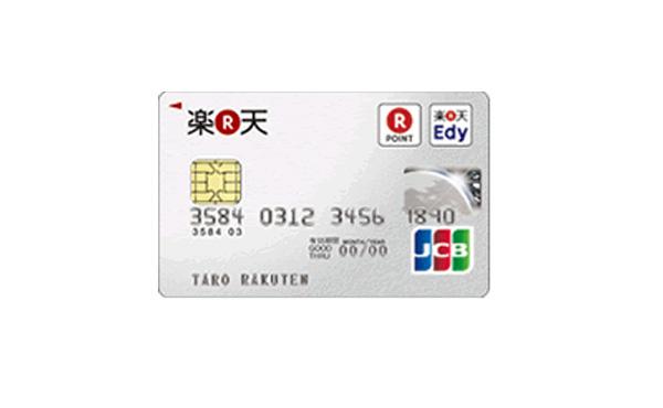 楽天クレジットカードに詳しいやつきてくれ