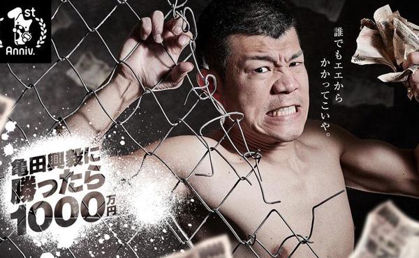 【ボクシング】亀田興毅は逃げるのか!?「勝ったら1000万」企画にまさかの最強挑戦者が名乗り