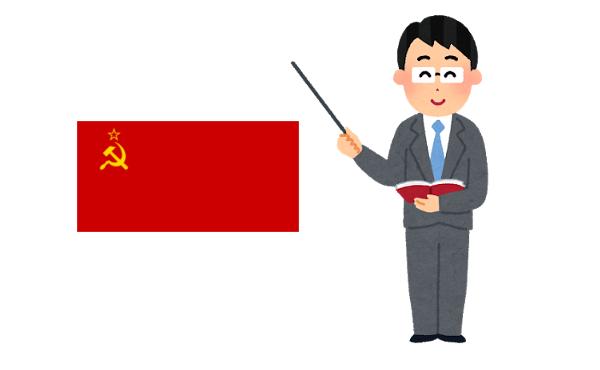 歴史の先生「ソ連ではいくら働いても給料が上がらんから…」