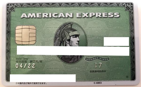 【画像】アメックスのカード届いたwww