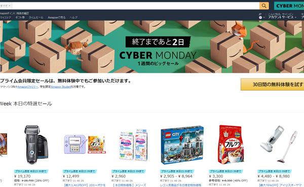 【悲報】Amazonサイバーマンデー、あんまり盛り上がってない