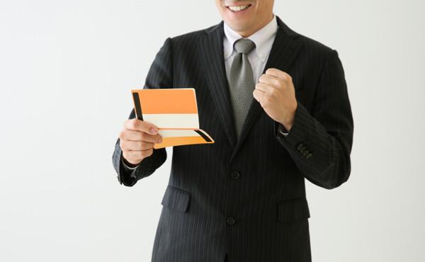 【喜び】2年間で200万円の貯金ができた!