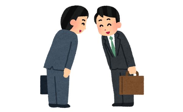 【悲報】担当営業「派遣予定の○○さんです」 派遣先会社の社員「宜しくお願いします」 派遣社員ぼく「宜しくお願いします!」