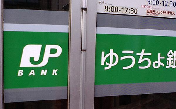 ゆうちょ銀行、預け入れ限度額を2倍の2600万円に引き上げへ