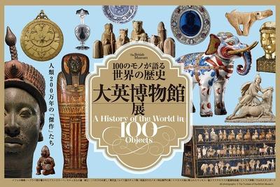 history100-main