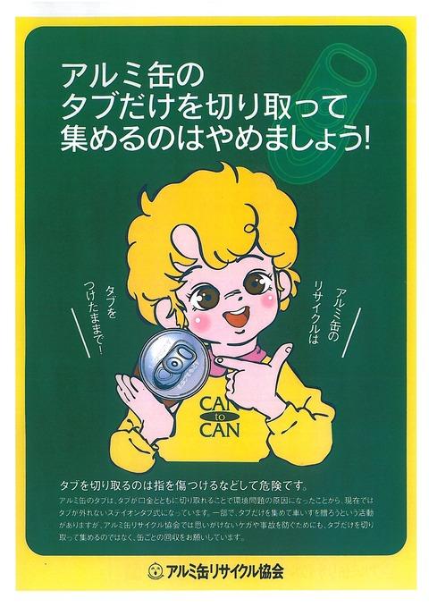 アルミ缶R1