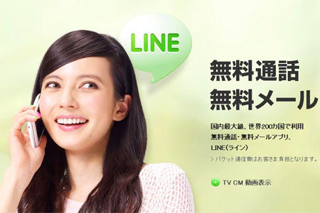 LINE (アプリケーション)