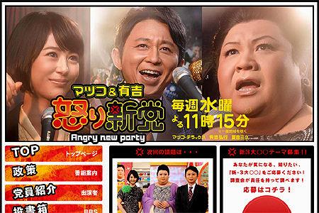 『マツコ&有吉 怒り新党』