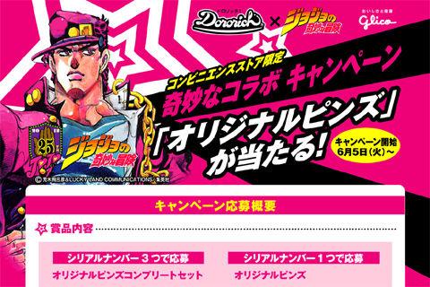 「ドロリッチ」x「ジョジョ」奇妙なコラボキャンペーン