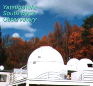 八ヶ岳南麓天文台