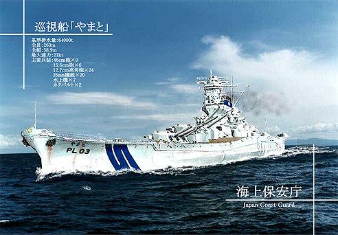 巡視船やまと pl03yamato
