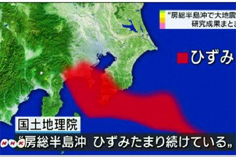 房総半島沖で大地震が起きる可能性